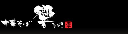 石川県の煮干ラーメン(にぼしラーメン) 中華そば響(ひびき)