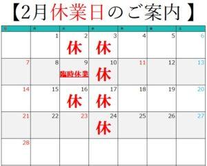 響 2月 営業日カレンダー